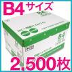 日本製紙 日本製コピー用紙 ハイホワイト 高白色・中性紙 B4 2500枚【メール便不可】 高白色 B4 2500枚