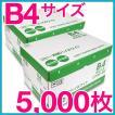 日本製紙 日本製コピー用紙 ハイホワイト 高白色・中性紙 B4 5000枚【メール便不可】 高白色 B4 5000枚
