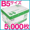 日本製紙 日本製コピー用紙 ハイホワイト 高白色・中性紙 B5 5000枚【メール便不可】 高白色 B5 5000枚