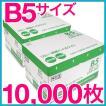 日本製紙 日本製コピー用紙 ハイホワイト 高白色・中性紙 B5 10000枚【メール便不可】 高白色 B5 10000枚