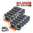 キャノン BCI-325互換インク 顔料ブラック 10個パック BCI-325PGBK-10【送料無料】