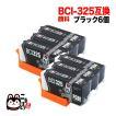 【クP05】キャノン BCI-325互換インク 顔料ブラック 6個パック BCI-325PGBK-6【送料無料】