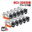 【クP05】キャノン BCI-326互換インク ブラック 10個パック BCI-326BK-10【メール便送料無料】