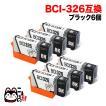 キャノン BCI-326互換インク ブラック 6個パック BCI-326BK-6【メール便送料無料】