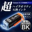 【高品質】キヤノン(CANON) BCI-350XL 超ハイクオリティ互換インク  増量顔料ブラック BCI-350XLPGBK【メール便送料無料】