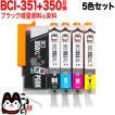 キヤノン(CANON) BCI-351XL+350XL/5MP 互換インク 増量5色セット【メール便送料無料】