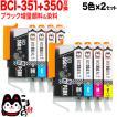 キヤノン(CANON) BCI-351XL+350XL 互換インク 増量5色×2セット BCI-351XL+350XL/5MP【メール便送料無料】E-2