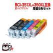 【お試しセール】【高品質】キヤノン BCI-351XL+350XL 超ハイクオリティ互換インク 増量5色セット BCI-351XL+350XL/5MP【メール便送料無料】