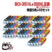 【高品質】キヤノン BCI-351XL+350XL 超ハイクオリティ互換インク 増量5色×10セット BCI-351XL+350XL/5MP【送料無料】