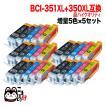 【高品質】キヤノン BCI-351XL+350XL 超ハイクオリティ互換インク 増量5色×5セット BCI-351XL+350XL/5MP【送料無料】