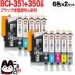 BCI-351XL+350XL/6MP キヤノン用 BCI-351XL+350XL 互換インク 増量 6色×2セット 増量6色×2セット