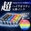 【お試しセール】【高品質】キヤノン BCI-351XL+350XL 超ハイクオリティ互換インク 増量6色セット BCI-351XL+350XL/6MP【メール便送料無料】