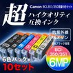 【高品質】キヤノン BCI-351XL+350XL 超ハイクオリティ互換インク 増量6色×10セット BCI-351XL+350XL/6MP【送料無料】
