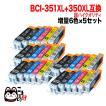 【高品質】キヤノン BCI-351XL+350XL 超ハイクオリティ互換インク 増量6色×5セット BCI-351XL+350XL/6MP【送料無料】