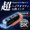 【高品質】キヤノン(CANON) BCI-351XL 超ハイクオリティ互換インク 増量ブラック BCI-351XLBK【メール便送料無料】
