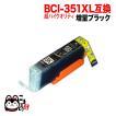 【旧タイプセール】【高品質】キヤノン(CANON) BCI-351XL 超ハイクオリティ互換インク 増量ブラック BCI-351XLBK【メール便送料無料】
