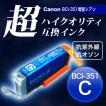【高品質】キヤノン(CANON) BCI-351XL 超ハイクオリティ互換インク 増量シアン BCI-351XLC【メール便送料無料】