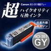 【高品質】キヤノン(CANON) BCI-351XL 超ハイクオリティ互換インク 増量グレー BCI-351XLGY【メール便送料無料】