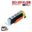 【旧タイプセール】【高品質】キヤノン(CANON) BCI-351XL 超ハイクオリティ互換インク 増量グレー BCI-351XLGY【メール便送料無料】