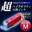 【高品質】キヤノン(CANON) BCI-351XL 超ハイクオリティ互換インク 増量マゼンタ BCI-351XLM【メール便送料無料】