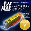【高品質】キヤノン(CANON) BCI-351XL 超ハイクオリティ互換インク 増量イエロー BCI-351XLY【メール便送料無料】