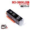 キヤノン用 BCI-380XL 超ハイクオリティ 互換インク 増量顔料ブラック BCI-380XLPGBK PIXUS TR7530 PIXUS TR8530 PIXUS TS6130 PIXUS TS6230(メール便可)