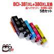 キヤノン用 BCI-381XL+380XL 超ハイクオリティ 互換インク 増量5色セット BCI-381XL+380XL/5MP PIXUS TR7530 PIXUS TR8530 PIXUS TS6130(メール便送料無料)