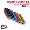 キヤノン用 BCI-381XL+380XL 超ハイクオリティ 互換インク 増量6色セット BCI-381XL+380XL/6MP PIXUS TR7530 PIXUS TR8530 PIXUS TS6130(メール便送料無料)