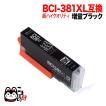 キヤノン用 BCI-381XL 超ハイクオリティ 互換インク 増量ブラック BCI-381XLBK PIXUS TR7530 PIXUS TR8530 PIXUS TS6130 PIXUS TS6230(メール便可)