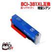 キヤノン用 BCI-381XL 超ハイクオリティ 互換インク 増量シアン BCI-381XLC PIXUS TR7530 PIXUS TR8530 PIXUS TS6130 PIXUS TS6230 PIXUS TS8130(メール便可)