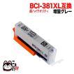 キヤノン用 BCI-381XL 超ハイクオリティ 互換インク 増量グレー BCI-381XLGY PIXUS TS8130 PIXUS TS8230(メール便可)