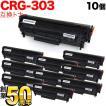 キヤノン(Canon) カートリッジ303 互換トナー 10個セット  CRG-303 (7616A004)【送料無料】 ブラック 10個セット