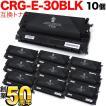 キヤノン(Canon) カートリッジE30 互換トナー 10個セット CRG-E30BLK (1491A001)【送料無料】 ブラック 10個セット