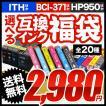 【2980円】最新機種が選べる互換インク福袋 (エプソン・キヤノン・ブラザー・HP・新機種対応) BCI-371/370・ITH・YTH ほか【送料無料】 全20種類