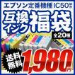 【1980円】エプソン 選べる互換インク福袋 IC50・IC46・IC62・IC32ほか【送料無料】 全20種類