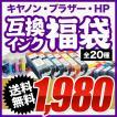 【1980円】キヤノン・ブラザー・HP 選べる互換インク福袋 BCI-325/326・LC12・HP178ほか【送料無料】 全20種類