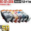 キヤノン用 BCI-321+320互換インク<色あせに強い>自由選択12個セット フリーチョイス PIXUS MP540 PIXUS MP550(メール便送料無料) 選べる12個セット