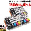 キヤノン BCI-325・BCI-326互換インクカートリッジ 自由選択16個セット フリーチョイス PIXUS MG6130 PIXUS MG6230 PIXUS MG8130(送料無料) 選べる16個セット