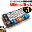 キヤノン BCI-326+325互換インクカートリッジ 自由選択8個セット フリーチョイス【メール便送料無料】 選べる8個セット