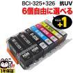 キヤノン BCI-326+325互換インク<色あせに強いタイプ>自由選択6個セット フリーチョイスPIXUS iP4830 PIXUS iP4930(メール便送料無料) 選べる6個セット