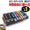 キヤノン BCI-326+325互換インク<色あせに強いタイプ>自由選択8個セット フリーチョイス【メール便送料無料】 選べる8個セット