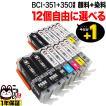 [+1個おまけ] BCI-351XL+350XL キヤノン用 互換インクカートリッジ 増量 自由選択12+1個セット フリーチョイス 選べる12+1個
