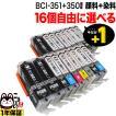 キヤノン BCI-351XL+350XL互換インクカートリッジ増量タイプ 自由選択16個セット フリーチョイス【送料無料】 選べる16個セット