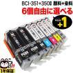 キヤノン BCI-351XL+350XL互換インクカートリッジ増量タイプ 自由選択6個セット フリーチョイス【メール便送料無料】 選べる6個セット