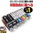 キヤノン BCI-351XL+350XL互換インクカートリッジ増量タイプ 自由選択8個セット フリーチョイス【メール便送料無料】 選べる8個セット