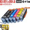 【高品質】キヤノン BCI-351XL+350XL 超ハイクオリティ互換インク増量 自由選択6個 フリーチョイス【メール便送料無料】 選べる6個セット