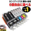 BCI-371XL+370XL キヤノン用 互換インクカートリッジ 自由選択6個セット フリーチョイス 選べる6個