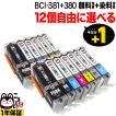 キヤノン用 BCI-381XL+380XL 互換インク 増量タイプ 自由選択12個セット フリーチョイス PIXUS TR7530(メール便不可)(送料無料) 選べる12個セット