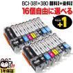 キヤノン用 BCI-381XL+380XL 互換インク 増量タイプ 自由選択16個セット フリーチョイス PIXUS TR7530(メール便不可)(送料無料) 選べる16個セット