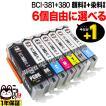 キヤノン用 BCI-381XL+380XL 互換インク 増量タイプ 自由選択6個セット フリーチョイス PIXUS TR7530 PIXUS TR8530(メール便送料無料) 選べる6個セット